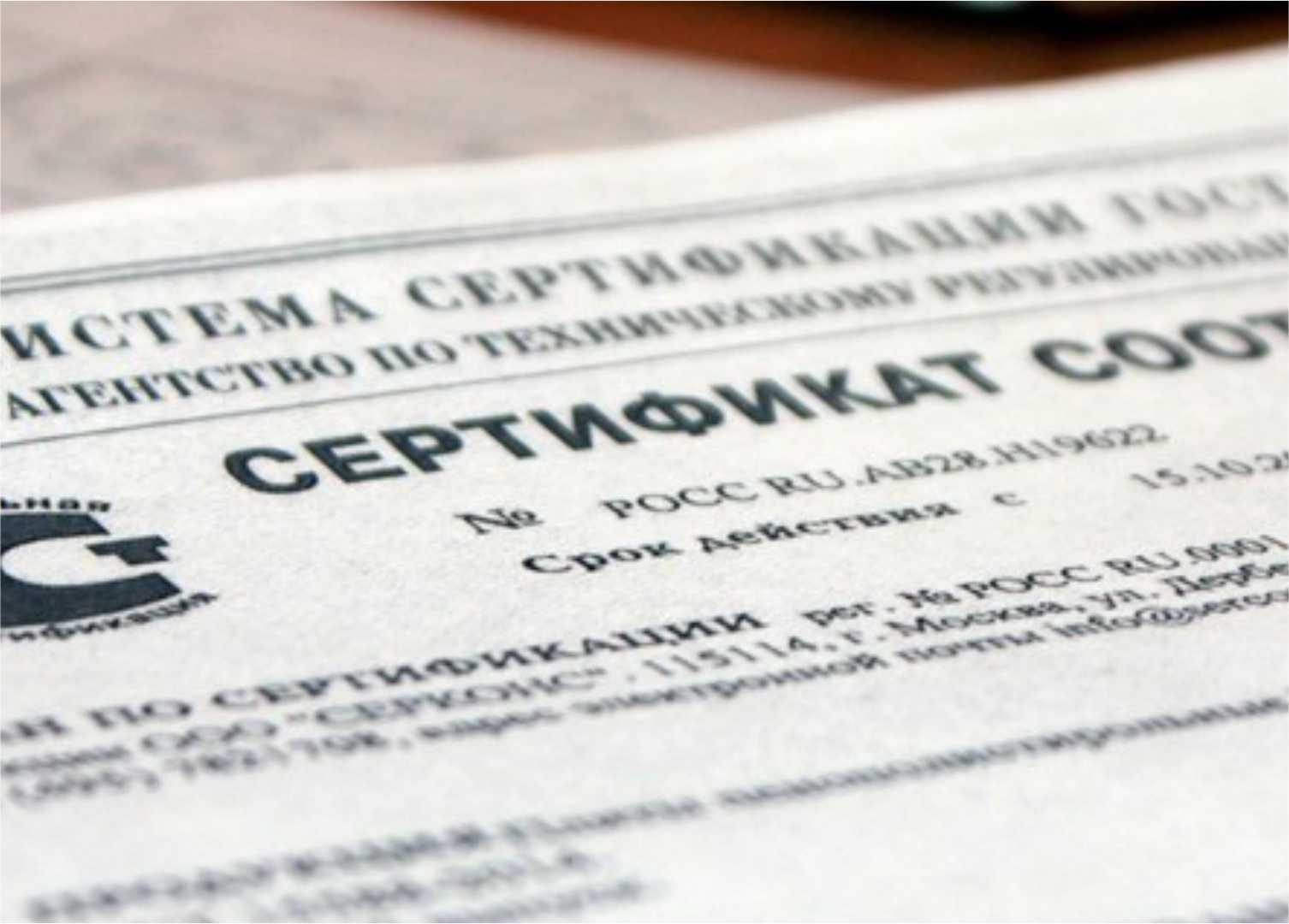 Сертификат соответствия на средства индивидуальной защиты