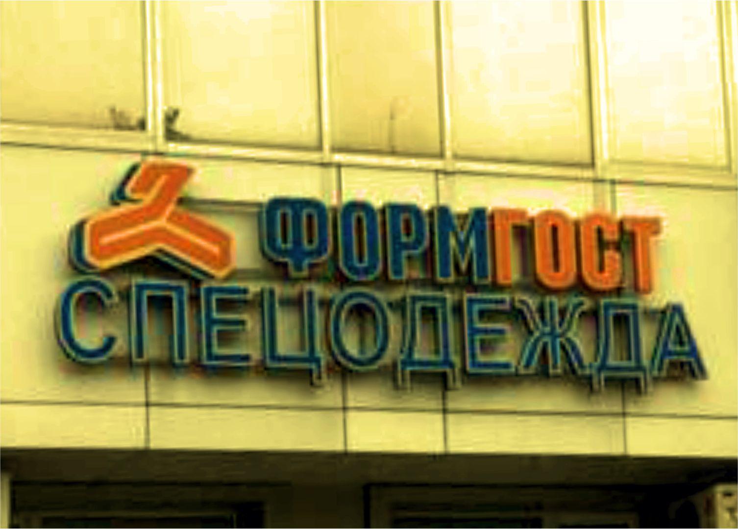 ФОРМГОСТ в Хабаровске