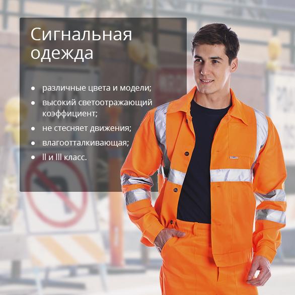 9bfb695ebb2 Купить спецодежду в интернет магазине ФОРМГОСТ